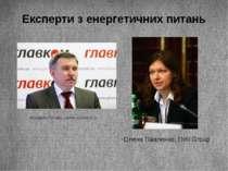 Експерти з енергетичних питань Михайло Гончар, центр «НОМОС» Олена Павленко, ...