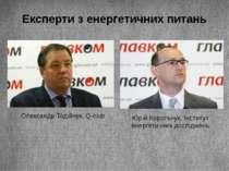 Експерти з енергетичних питань Олександр Тодійчук, Q-club Юрій Корольчук, Інс...