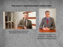 Експерти з відновлюваної енергетики Андрій Конеченков, Українська вітроенерге...