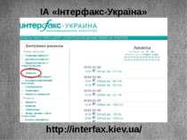 ІА «Інтерфакс-Україна» http://interfax.kiev.ua/