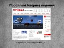 Профільні Інтернет видання «Термінал», http://oilreview.kiev.ua/