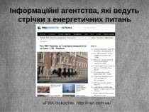Інформаційні агентства, які ведуть стрічки з енергетичних питань «РИА-Новости...