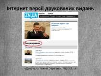 Інтернет версії друкованих видань «Дзеркало тижня. Україна», http://dt.ua