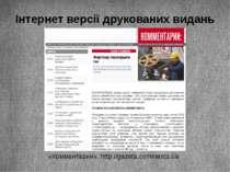 Інтернет версії друкованих видань «Комментарии», http://gazeta.comments.ua