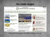 Он-лайн медіа «Економічна правда», http://www.epravda.com.ua/