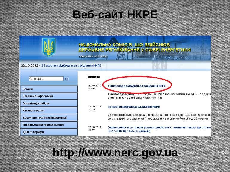 Веб-сайт НКРЕ http://www.nerc.gov.ua