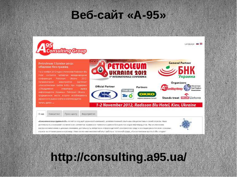 Веб-сайт «А-95» http://consulting.a95.ua/