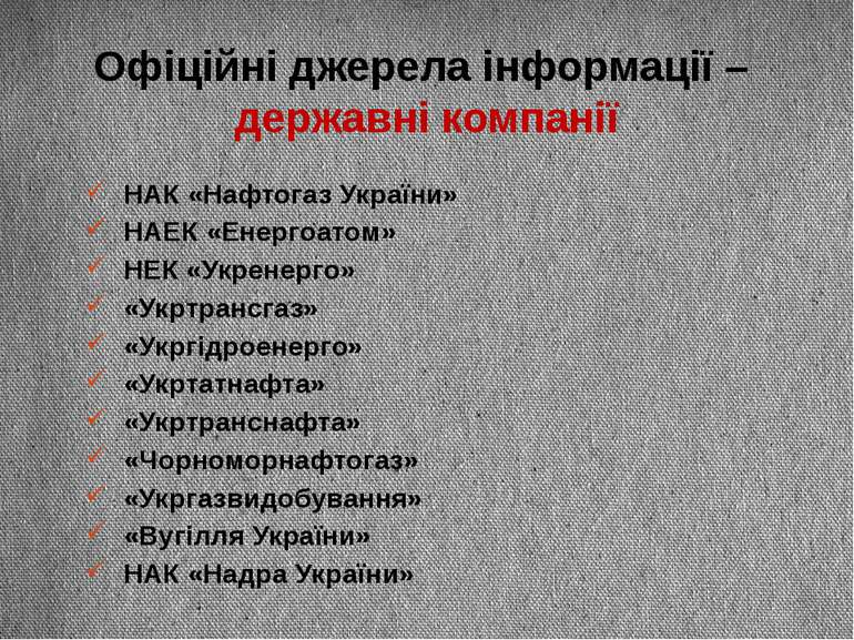 Офіційні джерела інформації – державні компанії НАК «Нафтогаз України» НАЕК «...