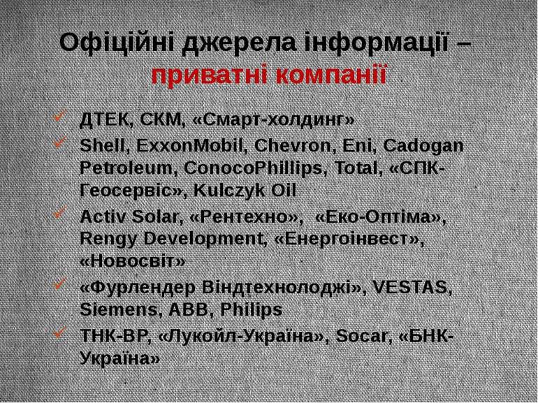 Офіційні джерела інформації – приватні компанії ДТЕК, СКМ, «Смарт-холдинг» Sh...