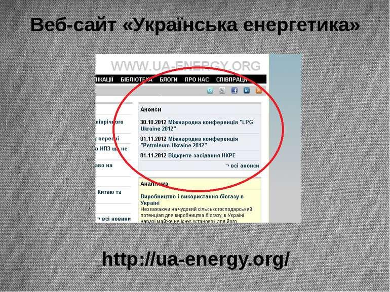 Веб-сайт «Українська енергетика» http://ua-energy.org/