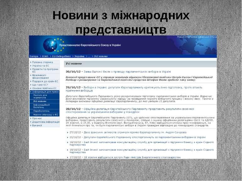 Новини з міжнародних представництв
