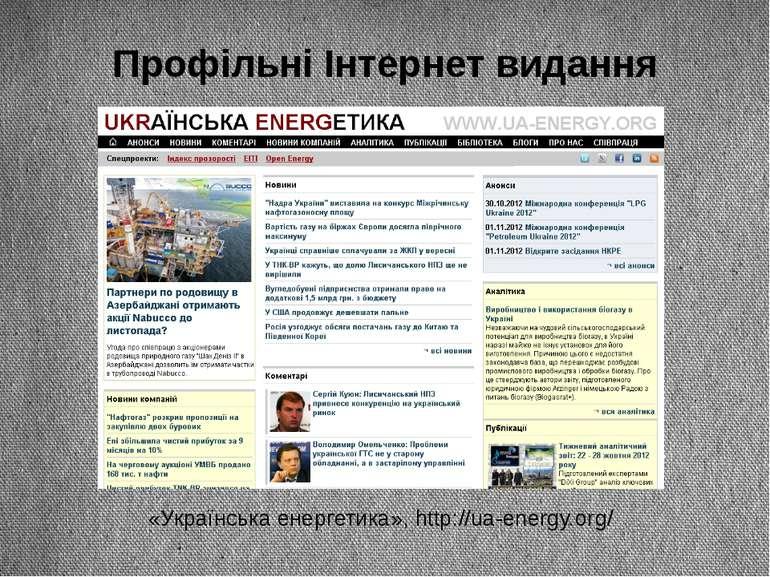 Профільні Інтернет видання «Українська енергетика», http://ua-energy.org/