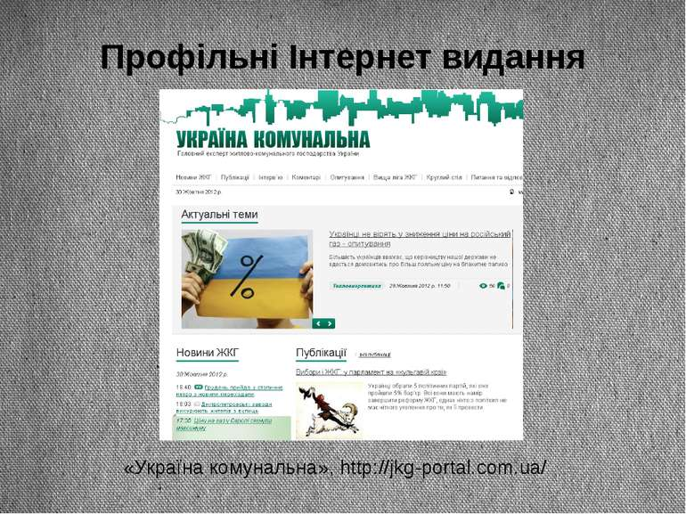 Профільні Інтернет видання «Україна комунальна», http://jkg-portal.com.ua/