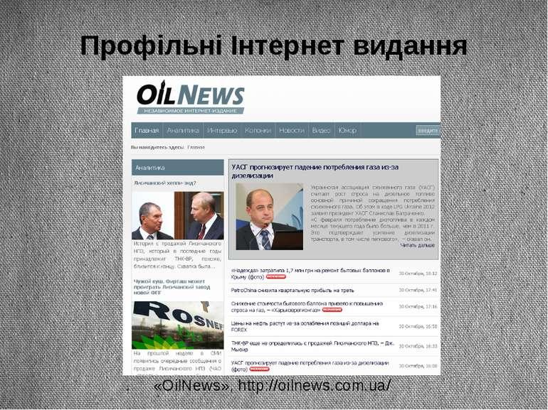 Профільні Інтернет видання «OilNews», http://oilnews.com.ua/