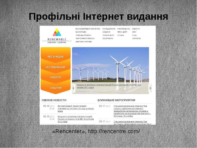 Профільні Інтернет видання «Rencenter», http://rencentre.com/