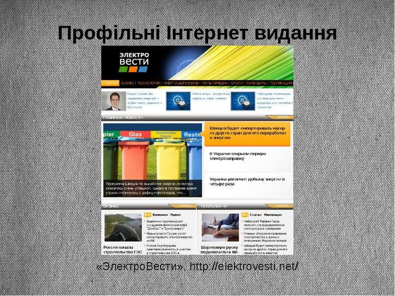 Профільні Інтернет видання «ЭлектроВести», http://elektrovesti.net/