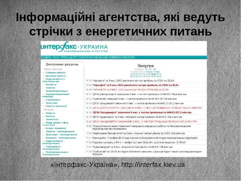 Інформаційні агентства, які ведуть стрічки з енергетичних питань «Інтерфакс-У...