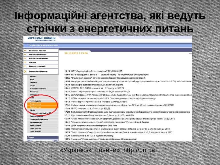 Інформаційні агентства, які ведуть стрічки з енергетичних питань «Українські ...