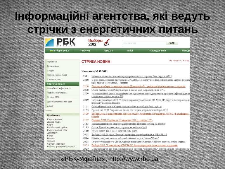 Інформаційні агентства, які ведуть стрічки з енергетичних питань «РБК-Україна...