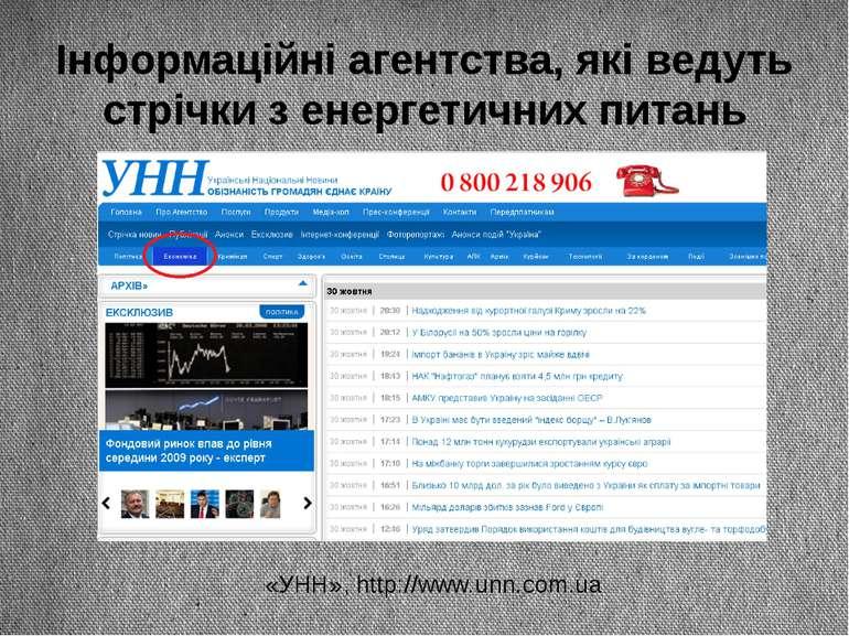 Інформаційні агентства, які ведуть стрічки з енергетичних питань «УНН», http:...