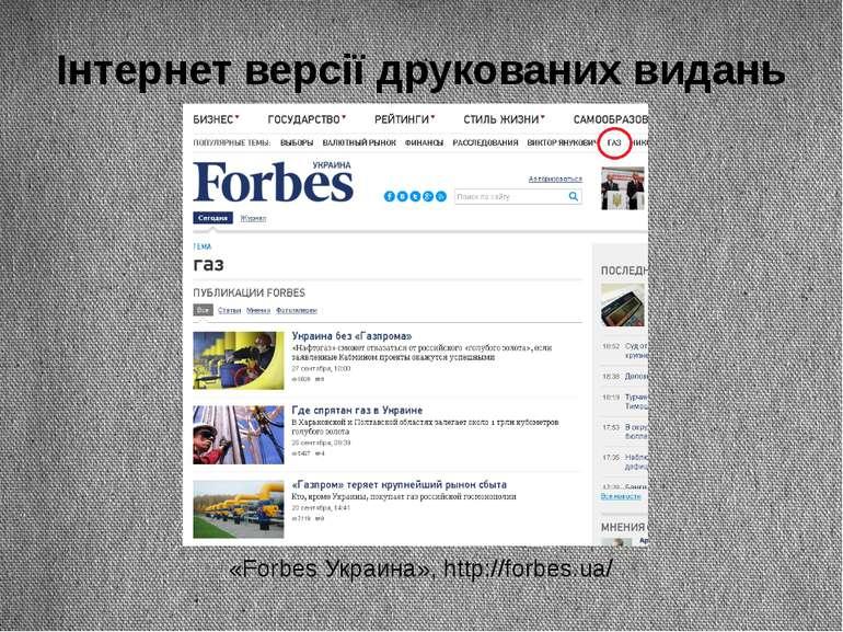 Інтернет версії друкованих видань «Forbes Украина», http://forbes.ua/