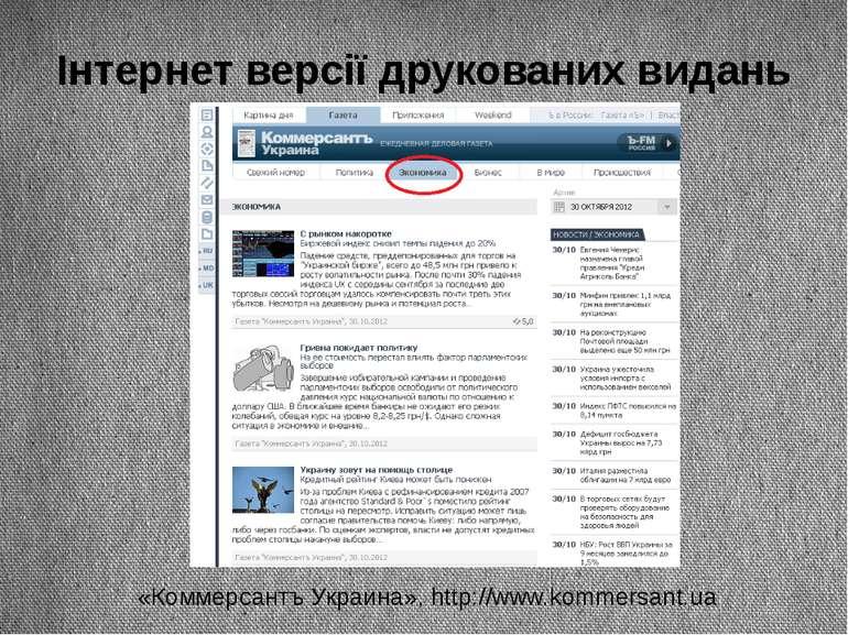 Інтернет версії друкованих видань «Коммерсантъ Украина», http://www.kommersan...