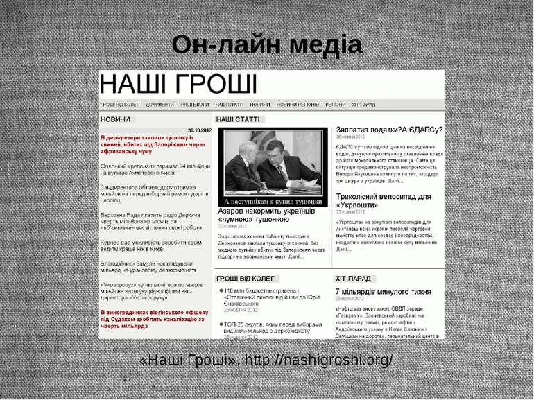 Он-лайн медіа «Наші Гроші», http://nashigroshi.org/