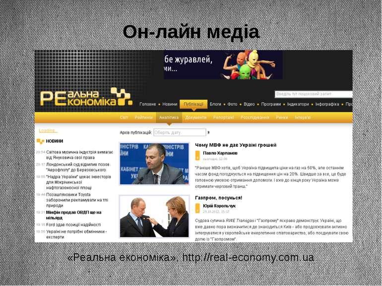 Он-лайн медіа «Реальна економіка», http://real-economy.com.ua