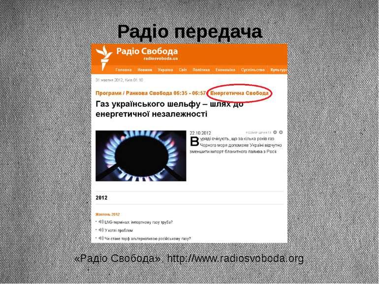 Радіо передача «Радіо Свобода», http://www.radiosvoboda.org