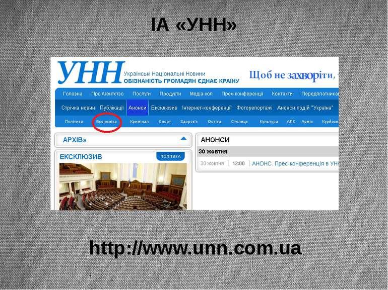 ІА «УНН» http://www.unn.com.ua