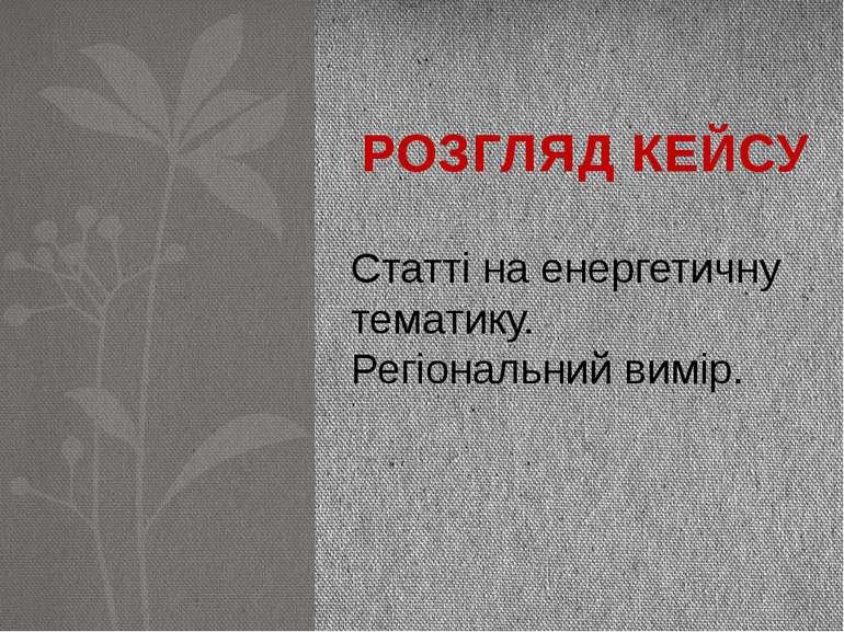 РОЗГЛЯД КЕЙСУ Статті на енергетичну тематику. Регіональний вимір.