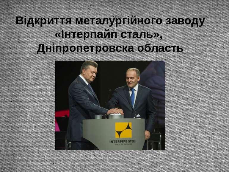 Відкриття металургійного заводу «Інтерпайп сталь», Дніпропетровска область
