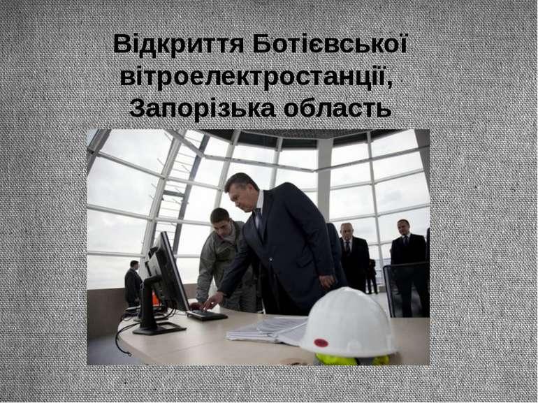 Відкриття Ботієвської вітроелектростанції, Запорізька область