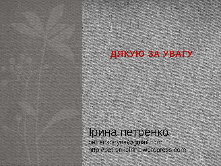 ДЯКУЮ ЗА УВАГУ Ірина петренко petrenkoiryna@gmail.com http://petrenkoirina.wo...