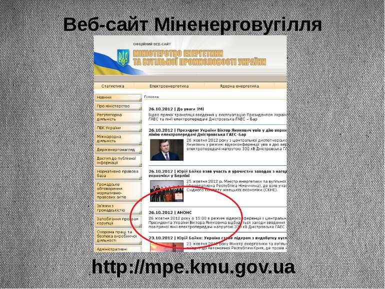 Веб-сайт Міненерговугілля http://mpe.kmu.gov.ua