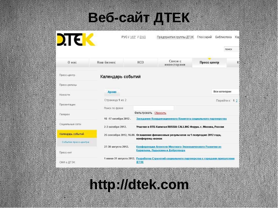 Веб-сайт ДТЕК http://dtek.com