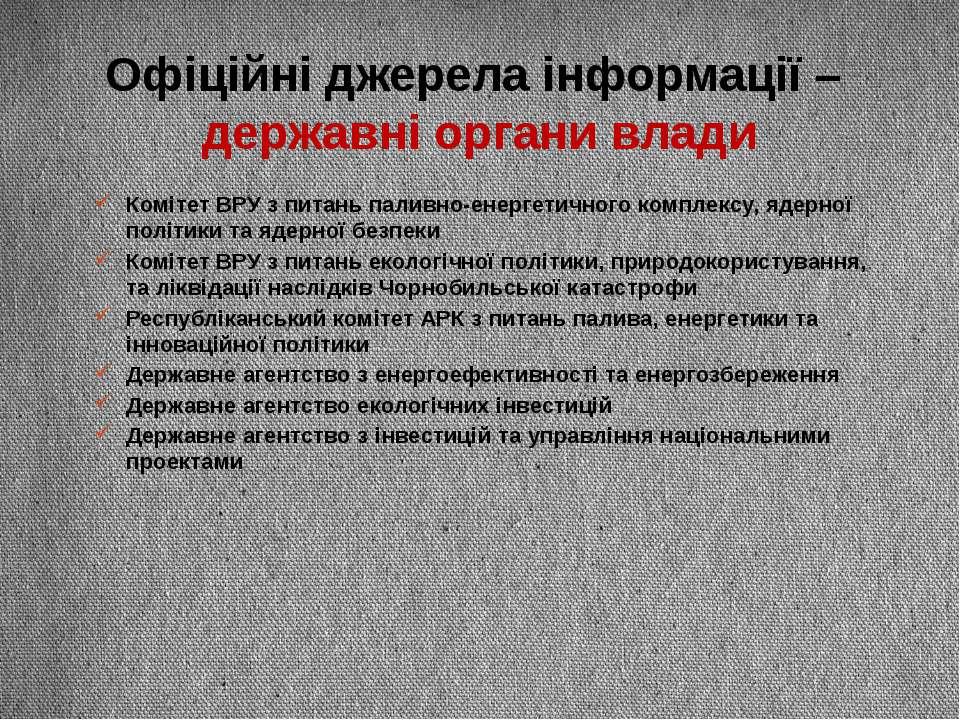 Офіційні джерела інформації – державні органи влади Комітет ВРУ з питань пали...