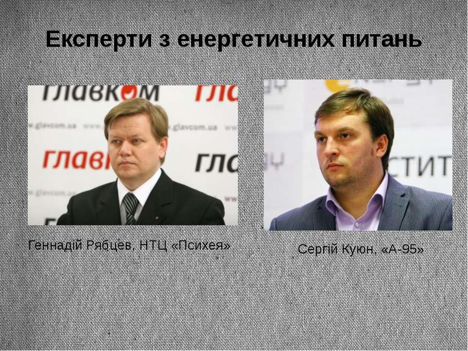 Експерти з енергетичних питань Геннадій Рябцев, НТЦ «Психея» Сергій Куюн, «А-95»