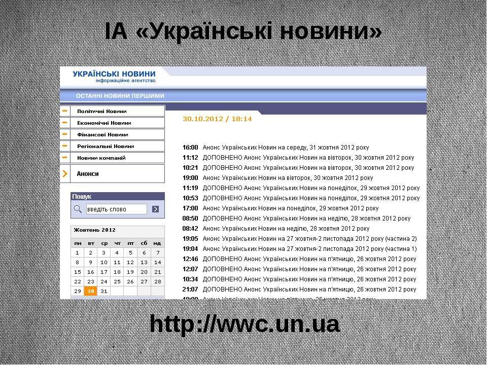 ІА «Українські новини» http://wwc.un.ua