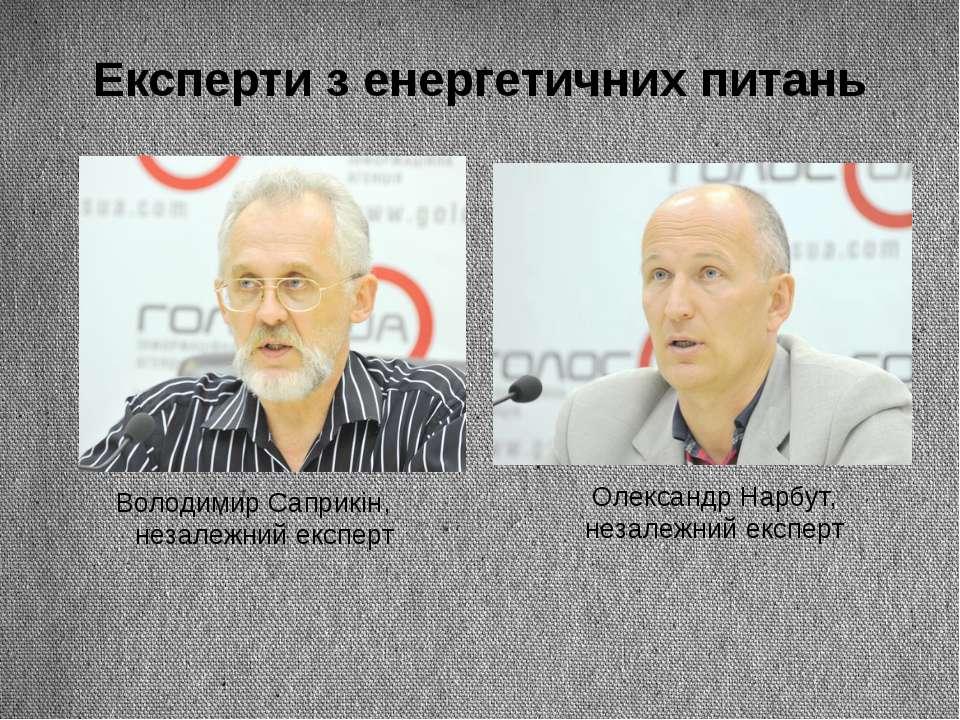 Експерти з енергетичних питань Володимир Саприкін, незалежний експерт Олексан...
