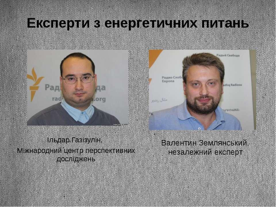 Експерти з енергетичних питань Ільдар Газізулін, Міжнародний центр перспектив...
