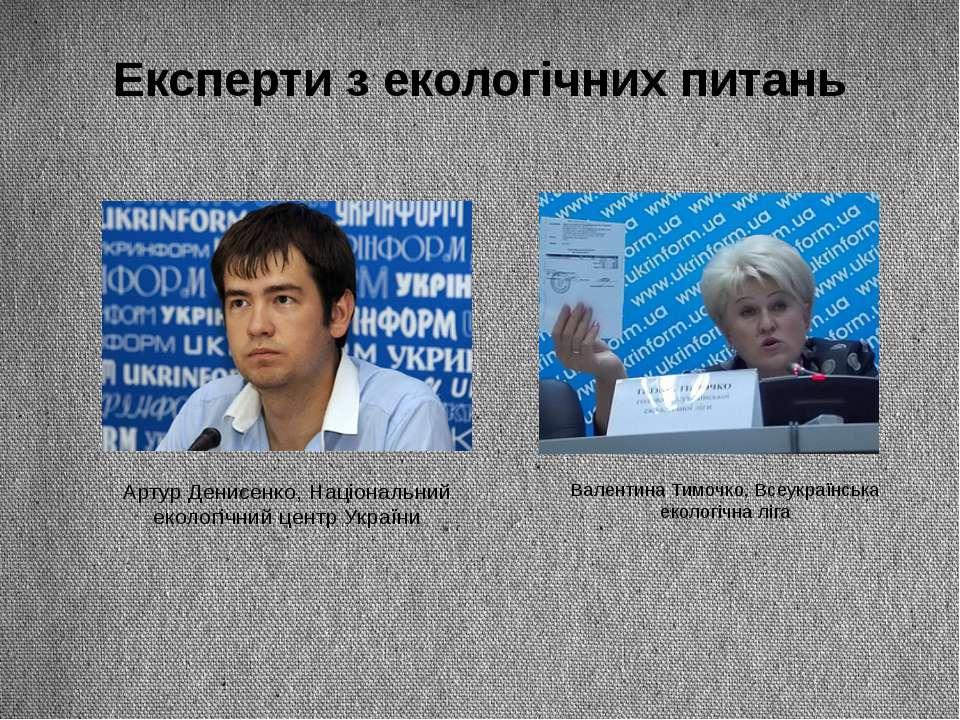 Експерти з екологічних питань Артур Денисенко, Національний екологічний центр...