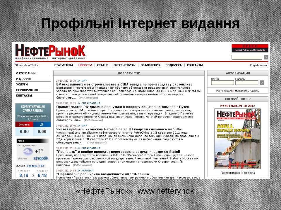 Профільні Інтернет видання «НефтеРынок», www.nefterynok