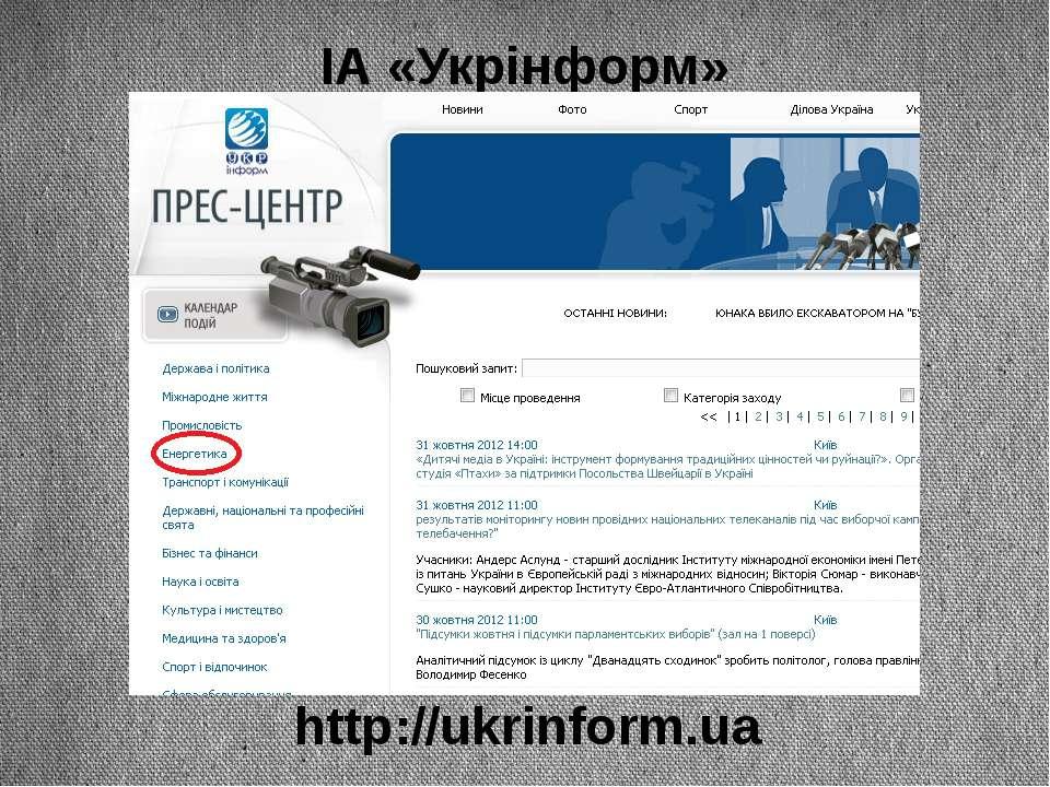 ІА «Укрінформ» http://ukrinform.ua