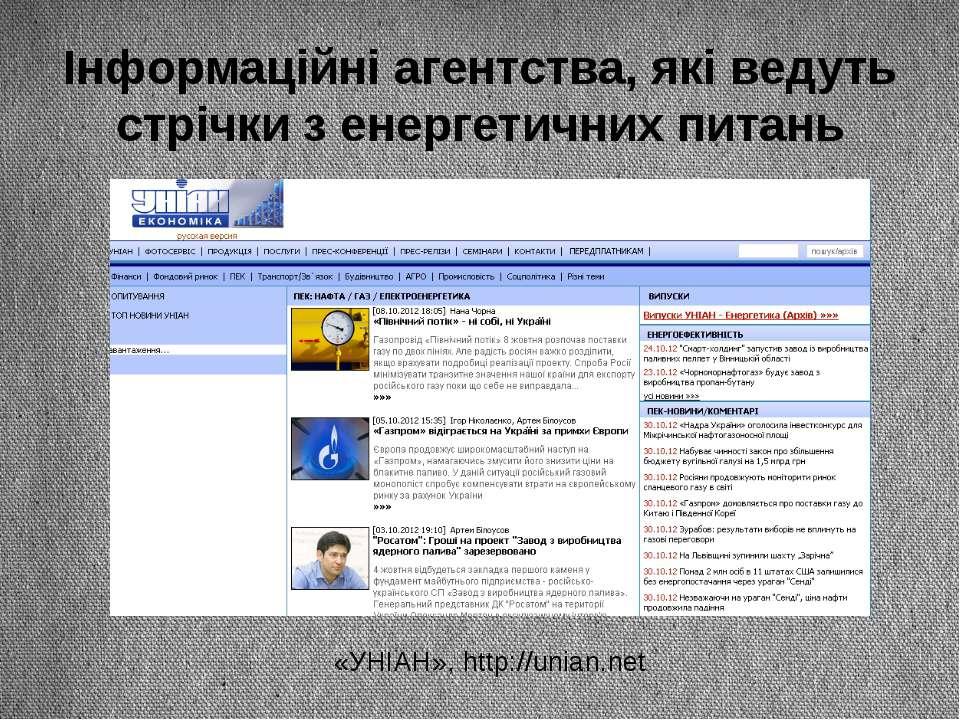 Інформаційні агентства, які ведуть стрічки з енергетичних питань «УНІАН», htt...