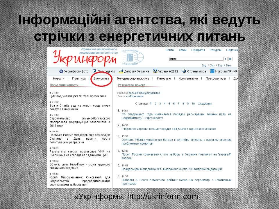Інформаційні агентства, які ведуть стрічки з енергетичних питань «Укрінформ»,...
