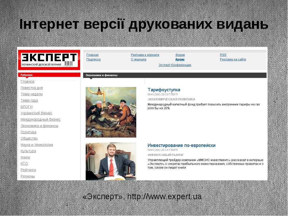 Інтернет версії друкованих видань «Эксперт», http://www.expert.ua
