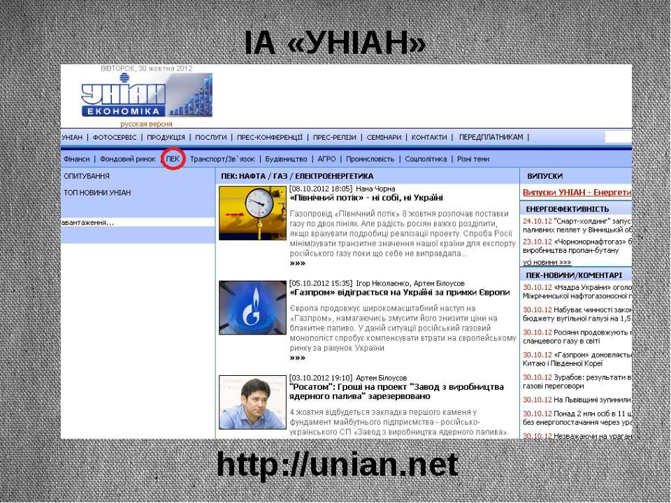 ІА «УНІАН» http://unian.net