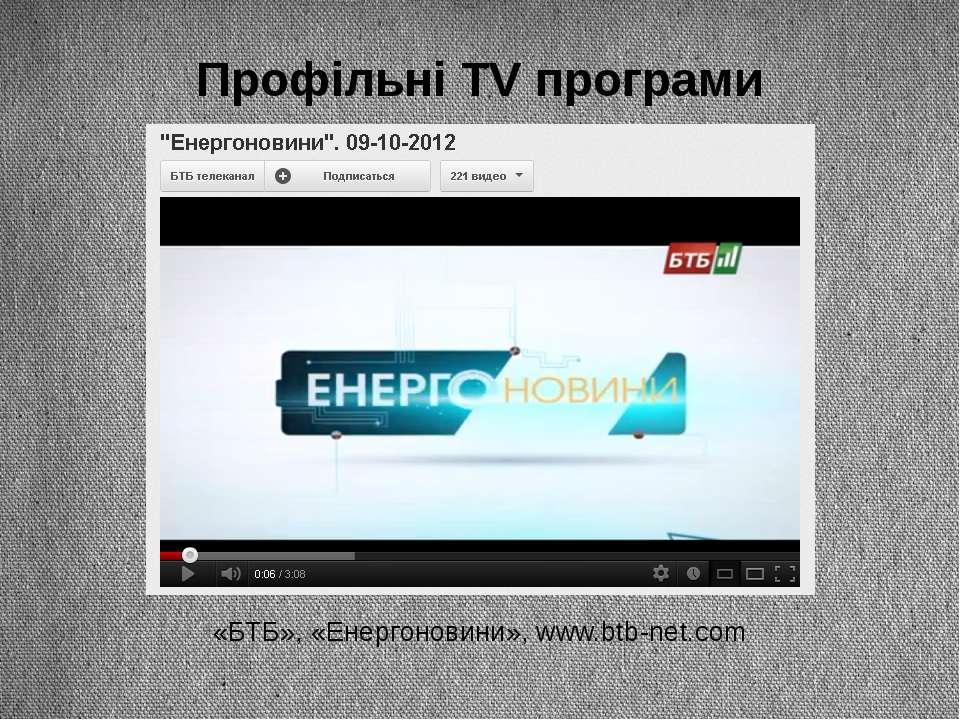 Профільні TV програми «БТБ», «Енергоновини», www.btb-net.com
