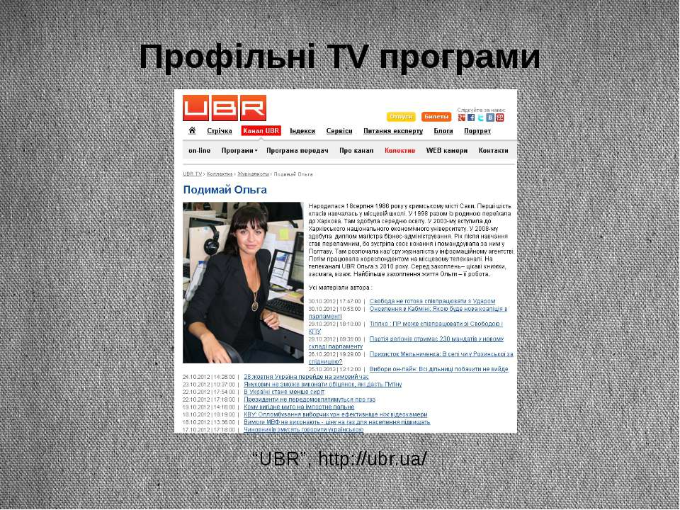 "Профільні TV програми ""UBR"", http://ubr.ua/"